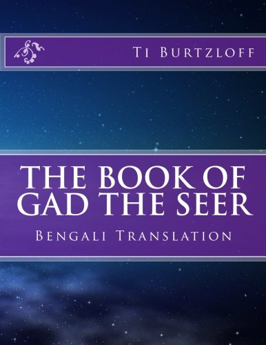 The Book of Gad The Seer: Bengali Translation (Bengali Edition)