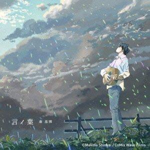 秦基博 / 言ノ葉+GREEN MIND 2012