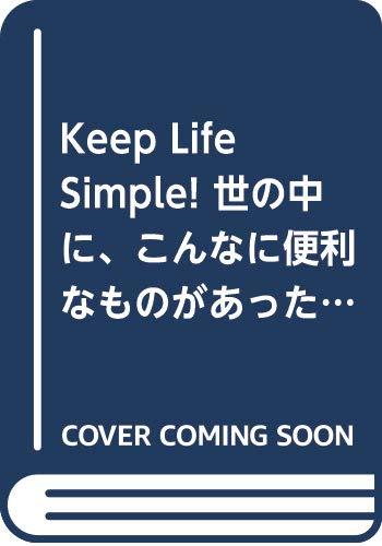 Keep Life Simple! 世の中に、こんなに便利なものがあったのか! もの選びで暮らしはぐんとラクになる