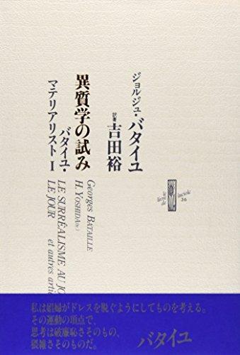 異質学の試み―バタイユ・マテリアリスト〈1〉 (りぶるどるしおる)