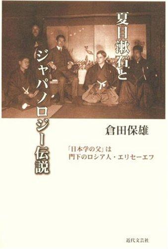 夏目漱石とジャパノロジー伝説―「日本学の父」は門下のロシア人・エリセーエフ