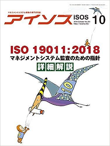 アイソス 251号(2018年10月号) 特集 ISO 19011:2018 マネジメントシステム監査の指針 詳細解説