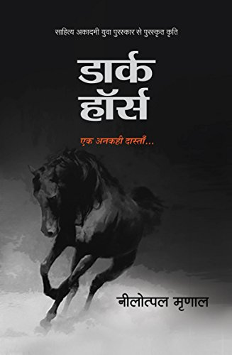Amazon Com Dark Horse Ek Ankahi Dastan Hindi Edition Ebook