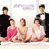[CD]恋愛マニュアル~まだ結婚したい女 オリジナル・サウンドトラック