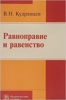 Book Ravnopravie i ravenstvo