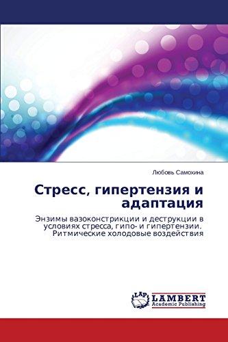 Стресс, гипертензия и адаптация (Russian Edition)