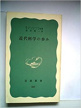近代化学の歩み (1956年) (岩波...
