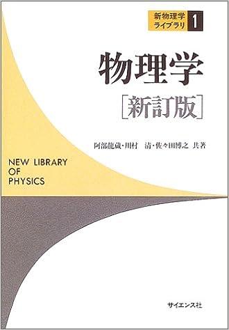 物理学 (新物理学ライブラリ) | ...