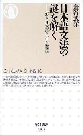 日本語文法の謎を解く―「ある」日本語と「する」英語 (ちくま新書)