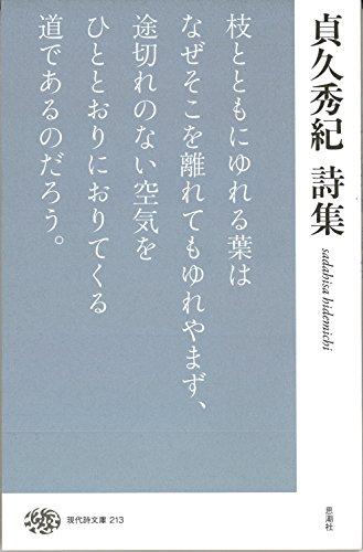 貞久秀紀詩集 (現代詩文庫)