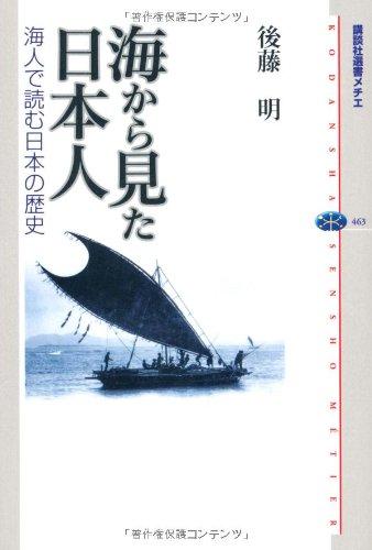 海から見た日本人-海人で読む日本の歴史 (講談社選書メチエ)