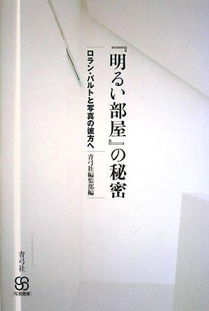『明るい部屋』の秘密―ロラン・バルトと写真の彼方へ (写真叢書)