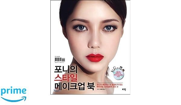 Pony Style 2014 Makeup BOOK Fashion Beauty Hair Skin Art Photo Kpop Star DVD + 1 Free Gift Giraffe Bookmark (Korean) Paperback Shinsho – 2014