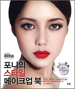 Pony Style 2014 Makeup BOOK Fashion Beauty Hair Skin Art Photo Kpop Star DVD + 1 Free Gift Giraffe Bookmark: Pony: 9791155093122: Amazon.com: Books