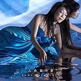 人魚姫の夢(初回限定盤)(DVD付)