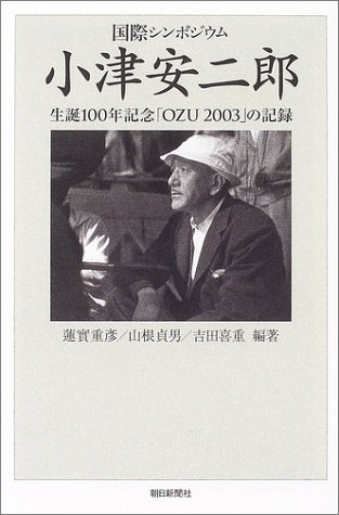 国際シンポジウム 小津安二郎 生誕100年「OZU 2003 」の記録 (朝日選書)