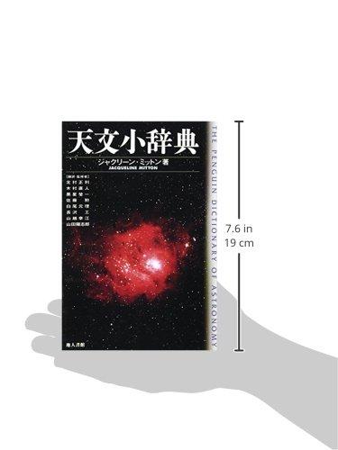 天文小辞典   ジャクリーン ミッ...
