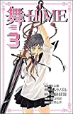 舞ーHiME 3 (少年チャンピオン・コミックス)
