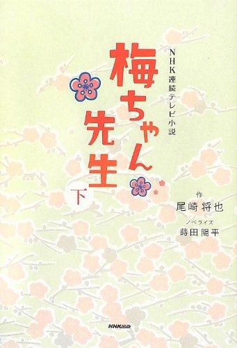 NHK TV series novel Ume-chan sensei under (2012) ISBN: 4140056185 [Japanese Import]