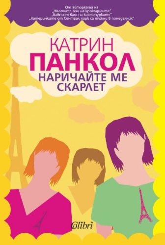 Narichaite me Scarlet / Нaричайте ме Скарлет (Български) (Bulgarian) pdf