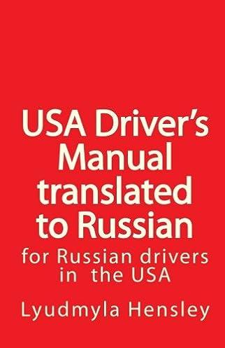 usa driver s manual translated to russian american driver s rh amazon com Pennsylvania Drivers Manual Questions PA Drivers Manual PDF