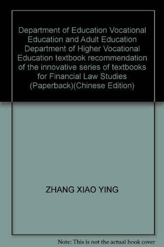 Department of Education Vocational Education and Adult Education Department of Higher Vocational Education textbook recommendation of the innovative series of textbooks for Financial Law Studies (Paperback)