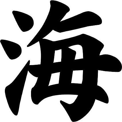 Amazon Sea Umi Japanese Kanji Character Symbol Vinyl Decal