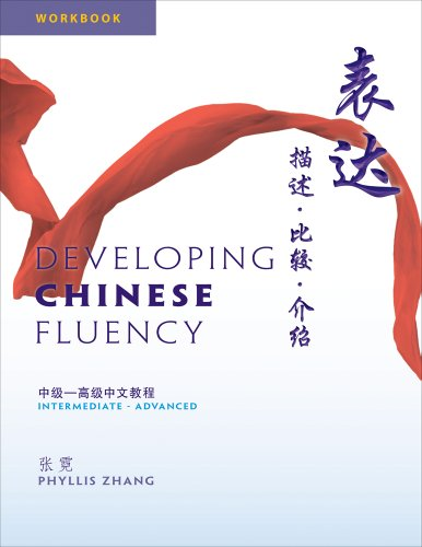 Developing Chinese Fluency Workbook (with access key to Online Workbook)