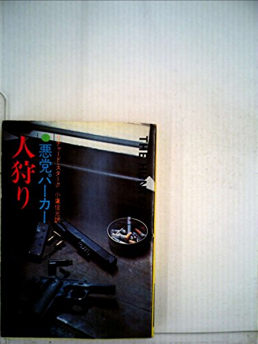悪党パーカー/人狩り (ハヤカワ・ミステリ文庫 (HM 23‐1))