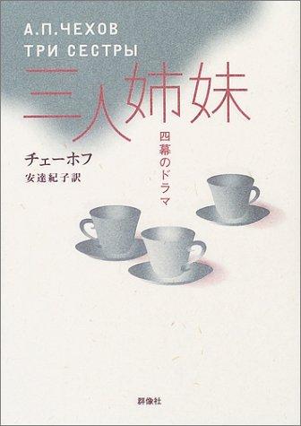 三人姉妹―四幕のドラマ (ロシア名作ライブラリー)