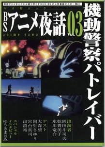 BSアニメ夜話