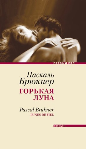 Bitter Moon novel Gorkaya luna roman