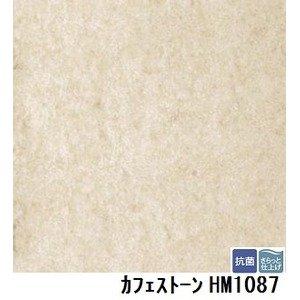 サンゲツ 住宅用クッションフロア カフェストーン 品番HM-1087 サイズ 182cm巾×2m B07PHJZ4B9