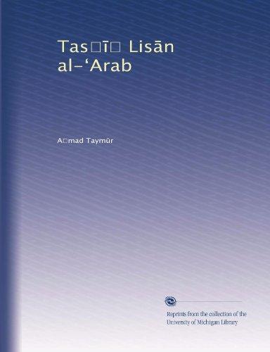 Tas??? Lis?n al-?Arab (Arabic - Tas Al
