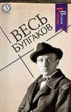 Ве�ь Булгаков (Великие Ру��кие) (Russian Edition)