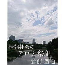 Johoshakai no tero to saishi (Kuramae Morimichi Bunko) (Japanese Edition)