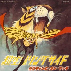 超空想リングサイド〜格闘チャンピオン・マッチ〜の商品画像