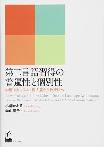 第二言語習得の普遍性と個別性:学習メカニズム.個人差から教授法へ