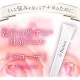 Birosa  ビローザ  美白ジェル (医薬部外品) 40g