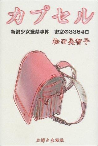 カプセル―新潟少女監禁事件 密室の3364日