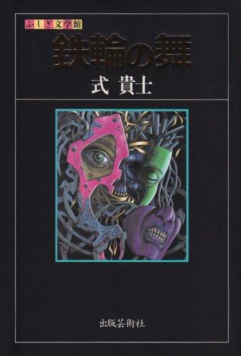 鉄輪の舞 (ふしぎ文学館)