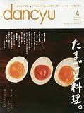 dancyu2017年4月号