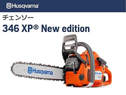 ハスクバーナ(Husqvarna) エンジンチェンソー 346XP-NE-20RTL(バー500mm) プロ向けチェンソー [21BPX] B06WD5RZC2