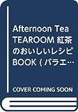 Afternoon Tea TEAROOM 紅茶のおいしいレシピBOOK (バラエティ)