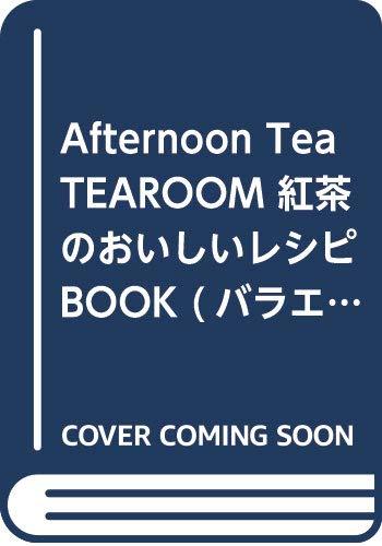 Afternoon Tea TEAROOM 紅茶がおいしくなるレシピ【特別付録:オリジナルクッキー型】 (バラエティ)