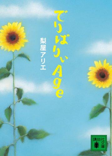 でりばりぃAge (講談社文庫)