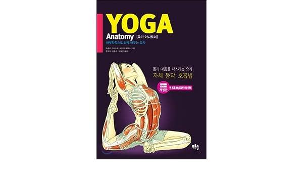 Yoga Anatomy (Korean Edition): Leslie Kaminov, Amy Matthews ...