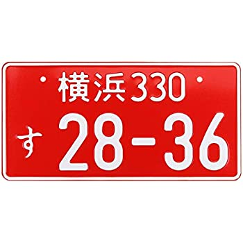US Stock Aluminum Green Universal Numbers Japanese License Plate Tag For Honda