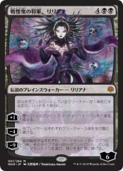 MTG Liliana, Dreadhorde General War of The Spark WAR Alternate Art Japanese
