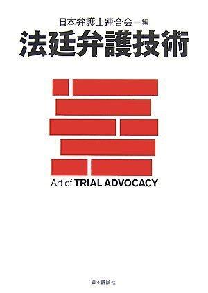 Read Online 法廷弁護技術 ebook